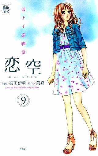 恋空(9)