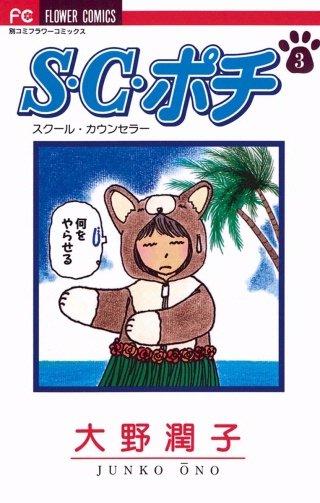 S・C・ポチ(3)
