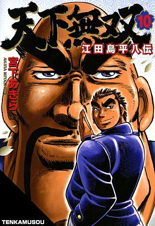 天下無双 江田島平八伝(10)
