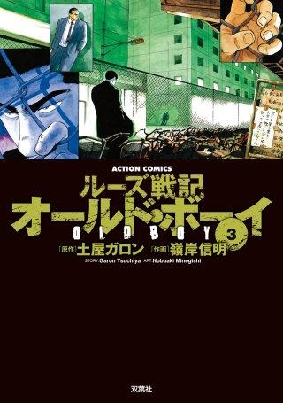オールド・ボーイ(3)