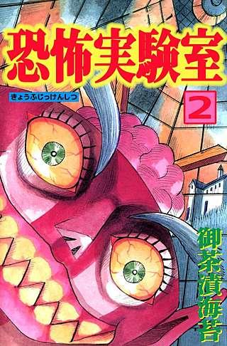 恐怖実験室(2)