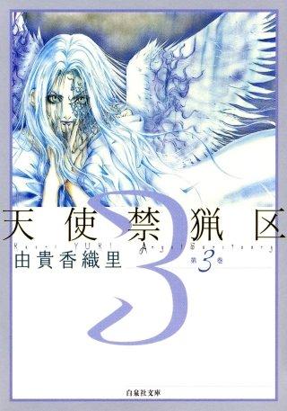 天使禁猟区(3)