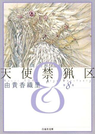 天使禁猟区(8)
