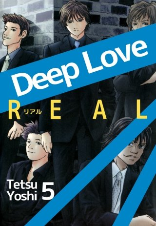 Deep Love[REAL](5)