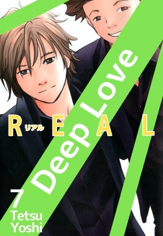 Deep Love[REAL](7)