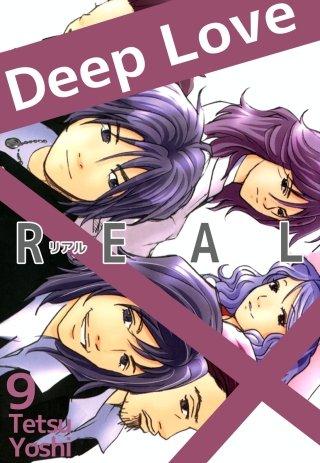 Deep Love[REAL](9)