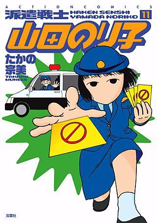 派遣戦士山田のり子(11)