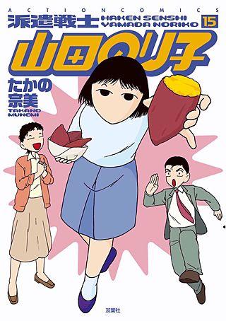 派遣戦士山田のり子(15)