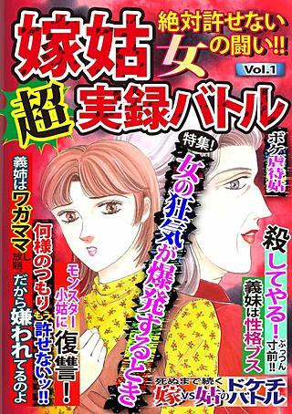 嫁姑超実録バトル 絶対許せない女の闘い!!vol.1