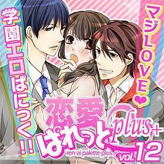 恋愛ぱれっとplus vol.12