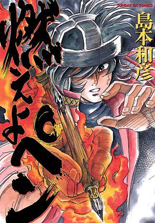燃えよペン(1)