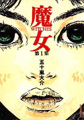 魔女(1)