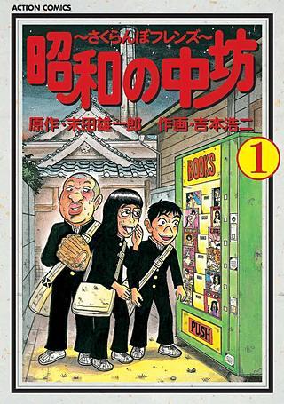 昭和エロ漫画
