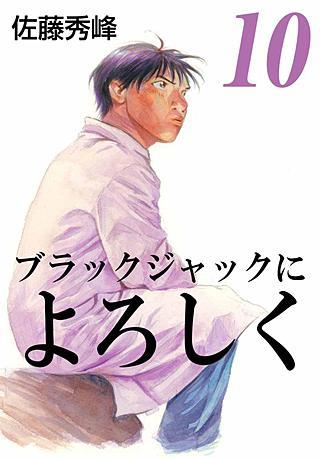 まんが王国 『ブラックジャックによろしく 10巻』 佐藤秀峰 無料で漫画 ...
