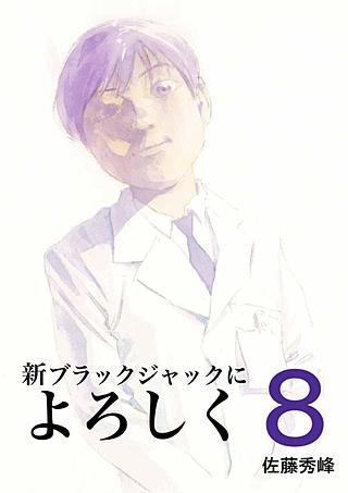 新ブラックジャックによろしく(8)
