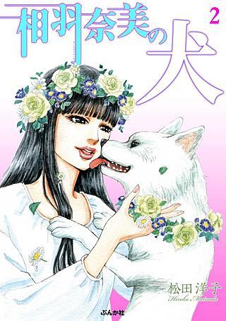 相羽奈美の犬(2)