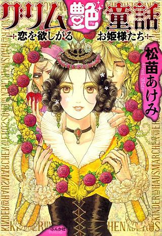グリム艶童話~恋を欲しがるお姫様たち~