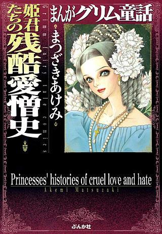 まんがグリム童話 姫君たちの残酷愛憎史