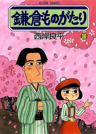 鎌倉ものがたり(10)