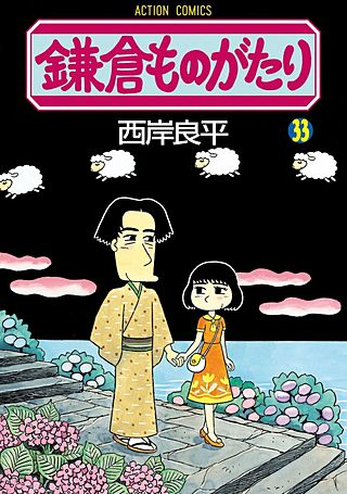 鎌倉ものがたり(33)