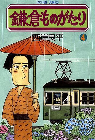 鎌倉ものがたり(4)
