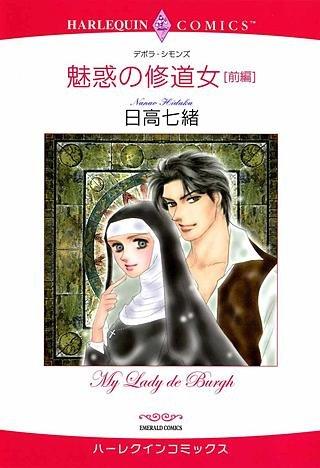 魅惑の修道女 前編