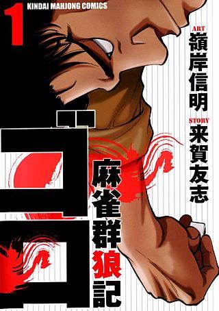 麻雀群狼記 ゴロ(1)