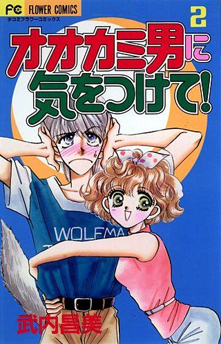 オオカミ男に気をつけて!(2)