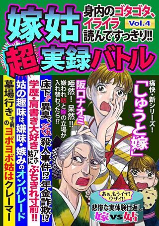 嫁姑超実録バトル 身内のゴタゴタ、イライラ読んですっきり!!vol.4