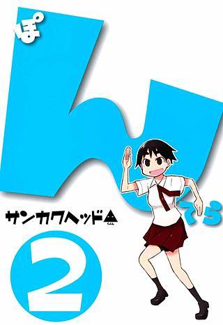 ぽんてら(2)