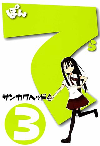 ぽんてら(3)