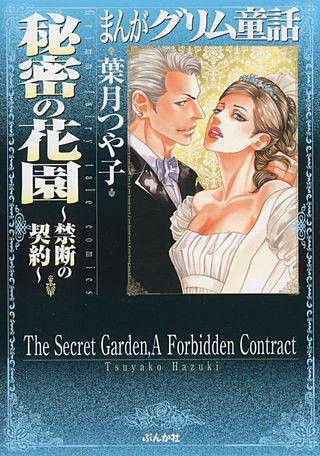 まんがグリム童話 秘密の花園~禁断の契約~