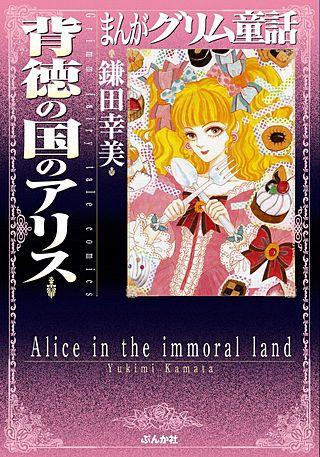 まんがグリム童話 背徳の国のアリス