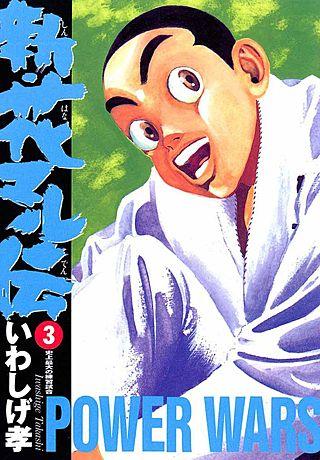 新・花マル伝(3)