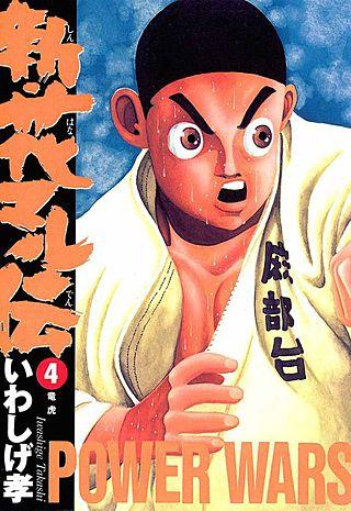 新・花マル伝(4)