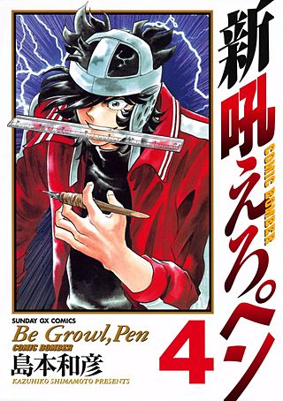 新吼えろペン(4)