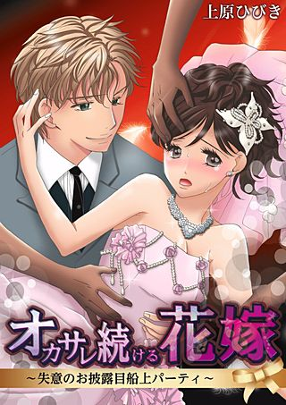 オカサレ続ける花嫁~失意のお披露目船上パーティ~
