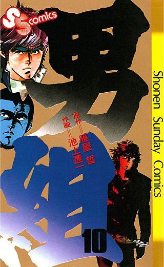 男組(10)