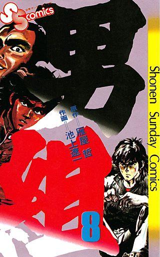男組(8)