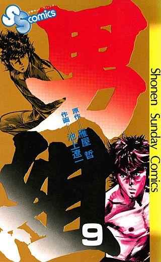 男組(9)