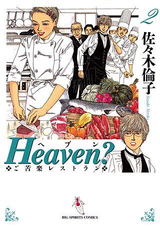Heaven?(2)