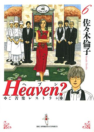 Heaven?(6)