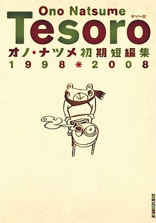 Tesoro~テゾーロ オノ・ナツメ初期短編集