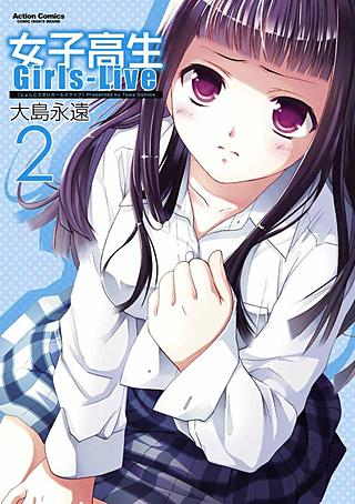 女子高生 Girls-Live(2)