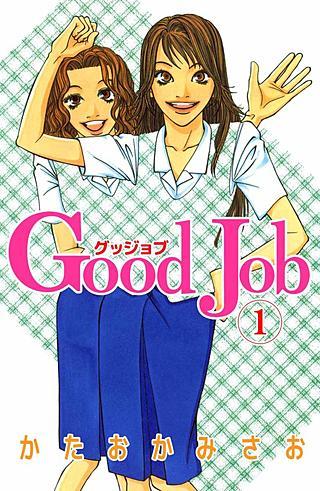 Good Job~グッジョブ