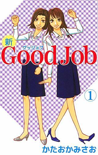 新Good Job~グッジョブ