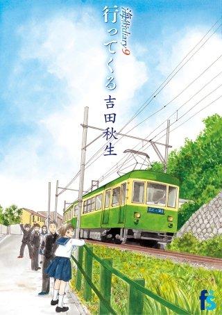 海街diary(9)