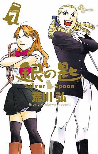 銀の匙 Silver Spoon(7)