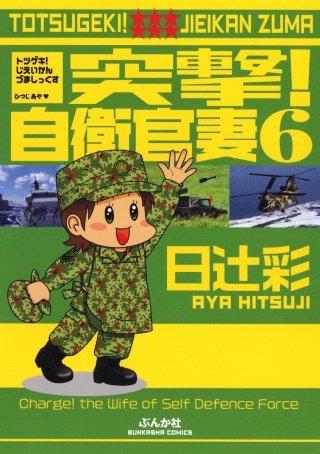 突撃! 自衛官妻(6)