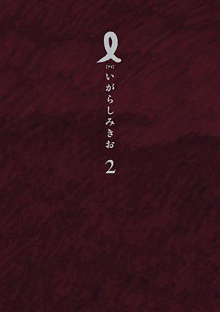 I 【アイ】(2)